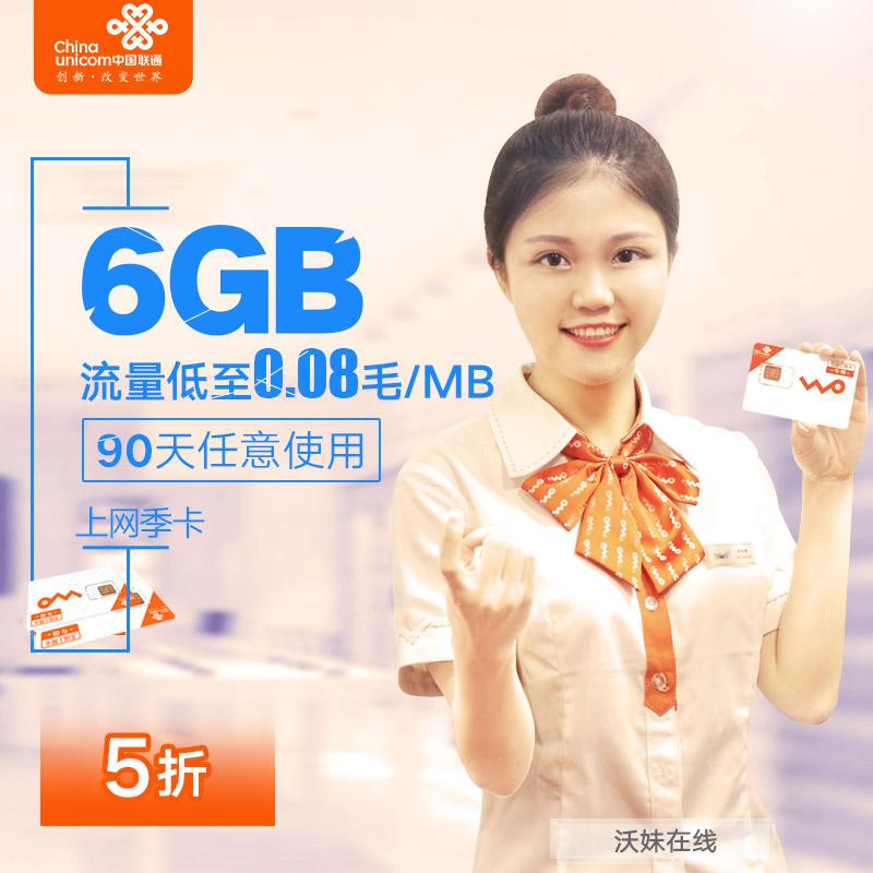 湖南聯通卡3 4G無線上網卡ipad手機純流量卡全國 本地低資費卡