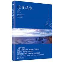 陈丹燕等十位作家联安妮宝贝庆山七堇年主编近在远方磨铁图书元专区26件3