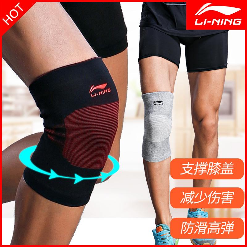 李寧護膝 籃球跑步羽毛球足球騎行保暖護具男女戶外秋 登山