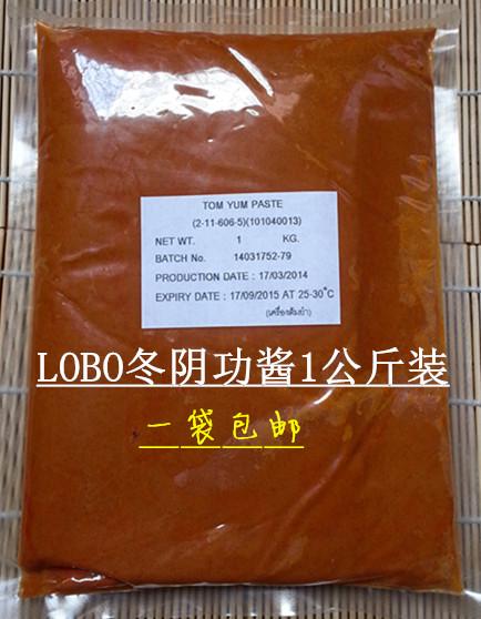 LOBO冬阴功汤料酱 泰式火锅底料 泰式酸辣汤 1公斤装 1袋包邮