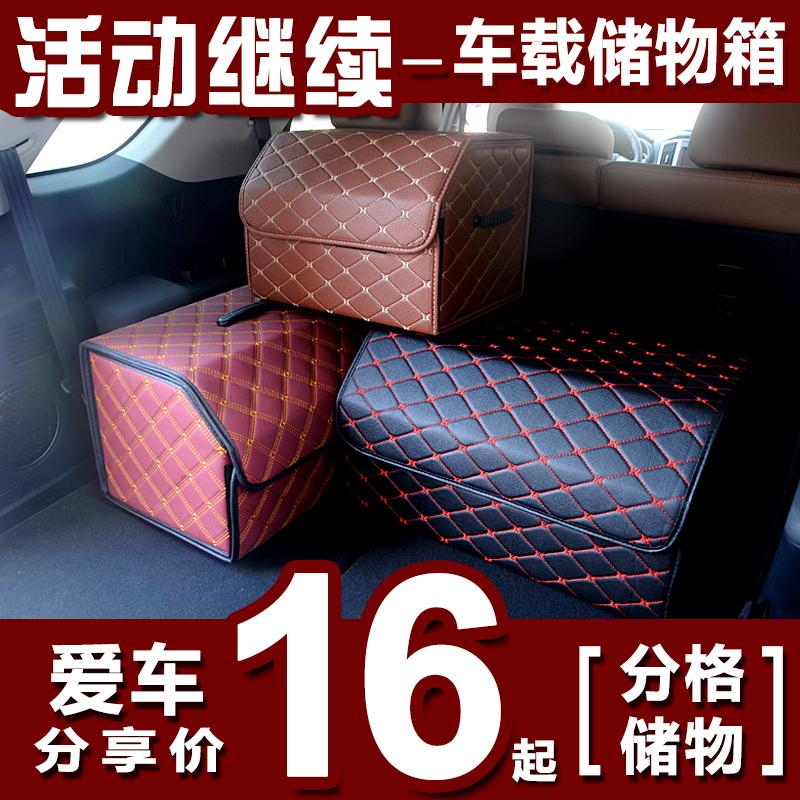 Автомобиль багажник коробка для хранения автомобиль ящик многофункциональный сложить стенды коробка разбираться коробка машина украшения статьи