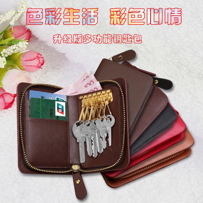 多功能钥匙包创意零钱情侣钥匙包男女韩国拉链锁匙包商务卡包