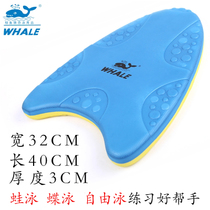 Whale buoyancy plate A-word water plate floating plate children floating plate beginner training breaststroke butterfly Freestyle floating Plate