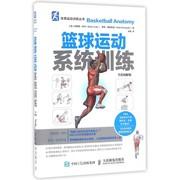 籃球運動系統訓練(全彩圖解版)/體育運動訓練叢書 博庫網
