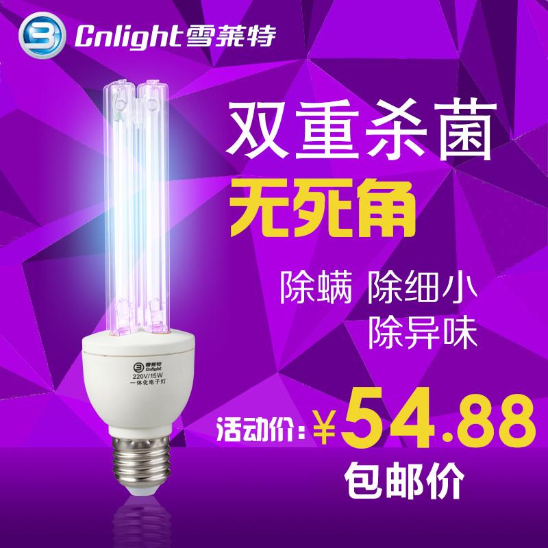雪萊特移動式紫外線燈管滅菌紫外線消毒燈家用殺菌燈除蟎蟲uv燈管