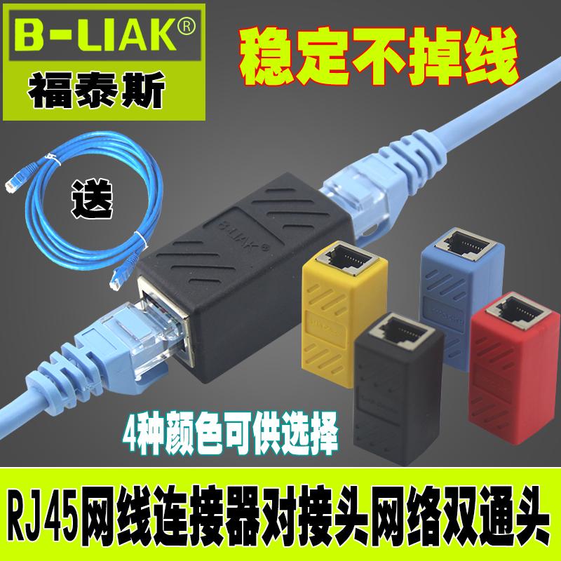 RJ45 кабель разъем стыковка глава сеть двухпроходный глава сеть прямо глава модули кабель продлить 8P прямо