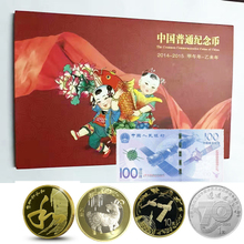 Xinhua Lize Kangyin Pavilion Anniversary of 2014-2015. Collection of coins. Annual book of four coins and one banknote