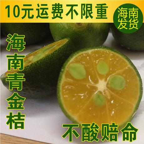 海南�l� 新�r水果 青金橘��檬 青金桔 酸柑 酸桔10元�\�M不限重