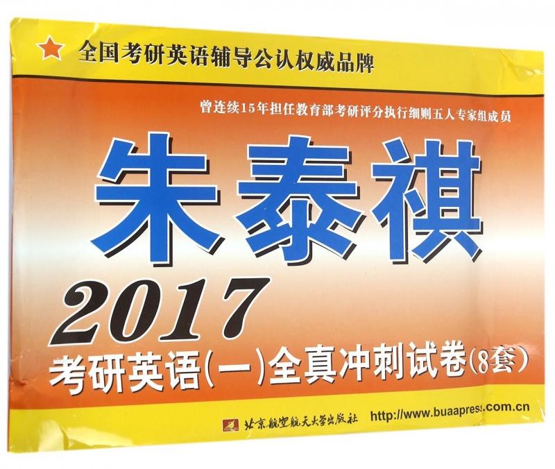 【暑期促全场包邮精选5折】2017考研英语<一>全真冲刺试卷(8套)