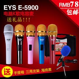 eys E-5900 电脑K歌电容麦 麦克风录音设备 KTV话筒套装图片
