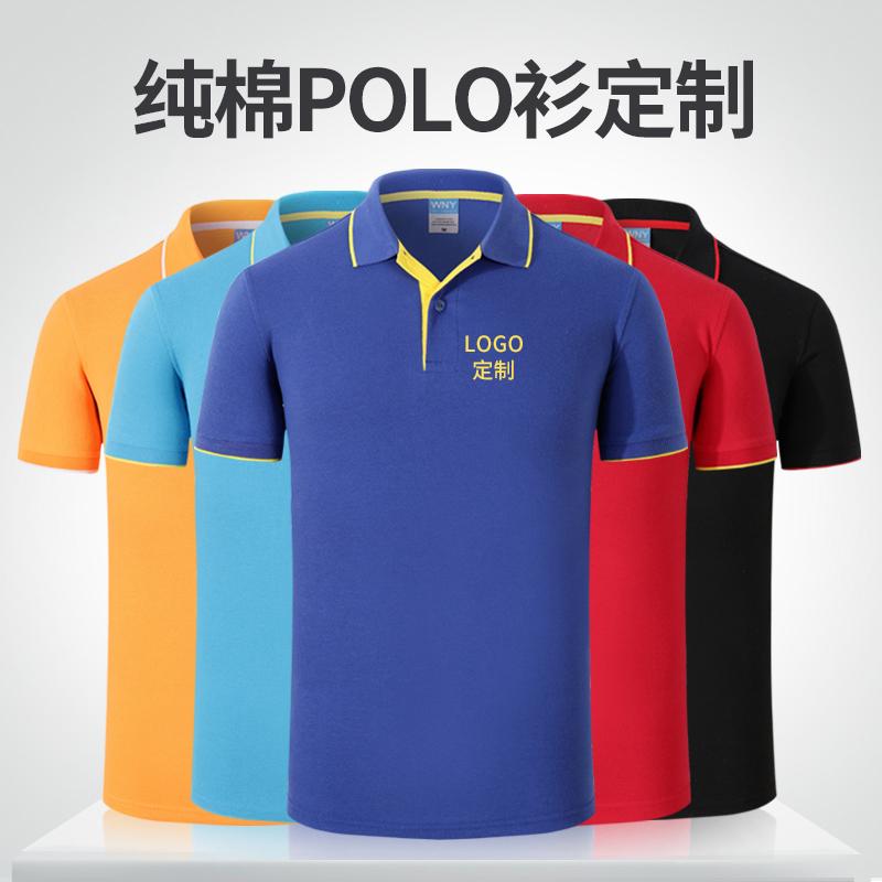 POLO рубашка сделанный на заказ работа одежда хлопок короткий рукав t футболки реклама культура из индивидуальный работа одежда diy стандарт печать LOGO