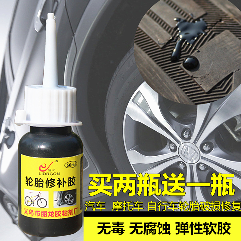 Палка автомобиль резиновый колесо шина клей окна в машине динамик печать шина ремонт ремонт специальный клей мягкие черные секс клей