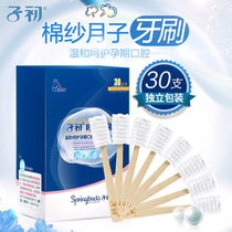 Sub-primary maternal toothbrush disposable prenatal and postpartum moon supplies pregnant women special soft wool gauze 30