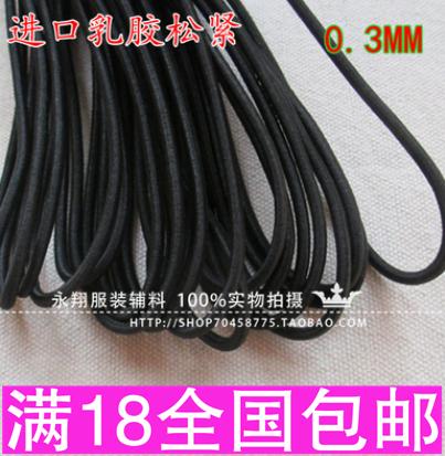 优质弹力绳 黑色松紧带 超强弹力圆形细松紧带直径0.3毫米