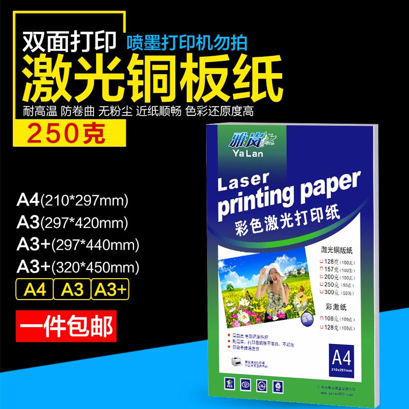 激光铜版纸a4高光哑光双面打印名片照片纸A3彩激纸250克相纸