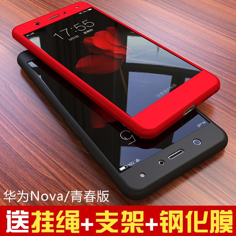 【为您挑好货】华为nova2plus手机壳nova2s女caz360全包边nove青春版保护套al10潮牌男00防摔硬壳