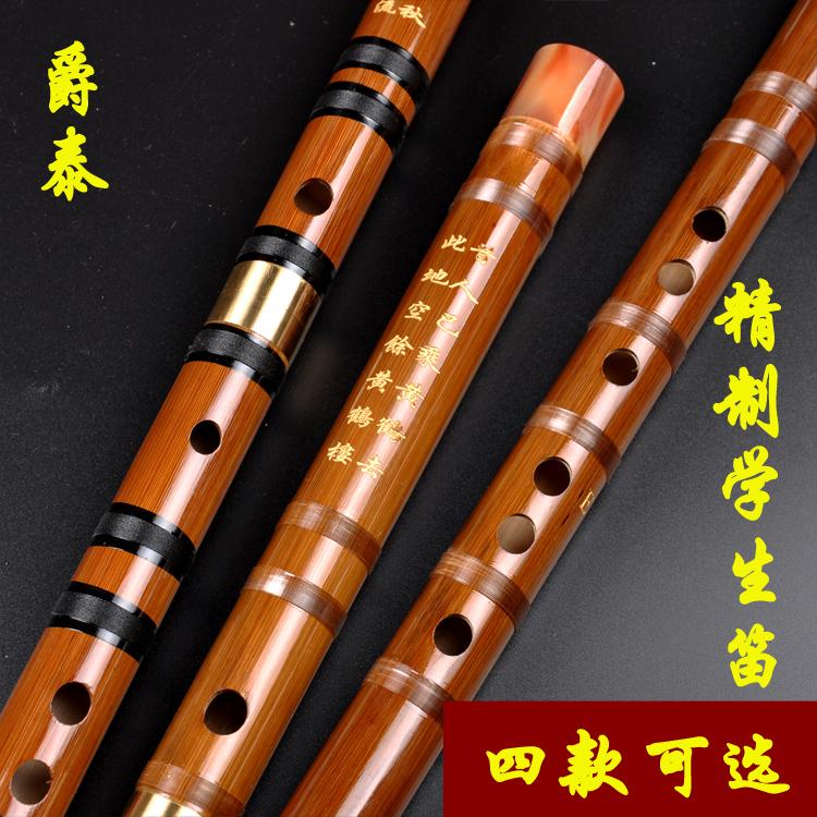 初学入门乐器精制专业演奏调f调g竹笛子横笛苦竹学生笛子