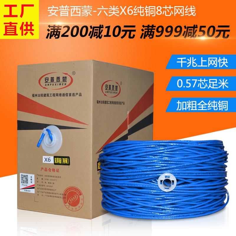 安普西蒙超六类网线纯铜千兆网线8芯家用高速6类防水网线散卖m米