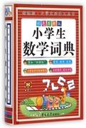 小學生數學詞典(彩色圖解版)(精)/新課標小學生**工具