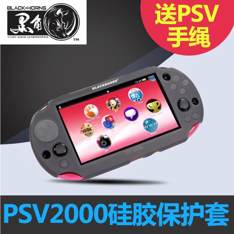 Черный угол PSV защитный кожух PSV2000 защитный кожух силикагель защита корпуса мешочки мягкий крышка монтаж
