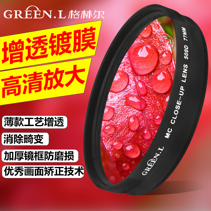GreenL格林尔 近摄镜组 微距镜 49 52 55 58 62 67 72 77mm单反相机滤镜 佳能索尼镜头近拍套装 近摄镜