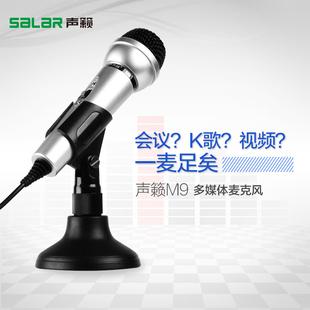 Salar/声籁M9台式机电脑麦克风话筒笔记本电容麦K歌会议YY录音设备主播专用有线家用游戏语音直播用通用专业品牌