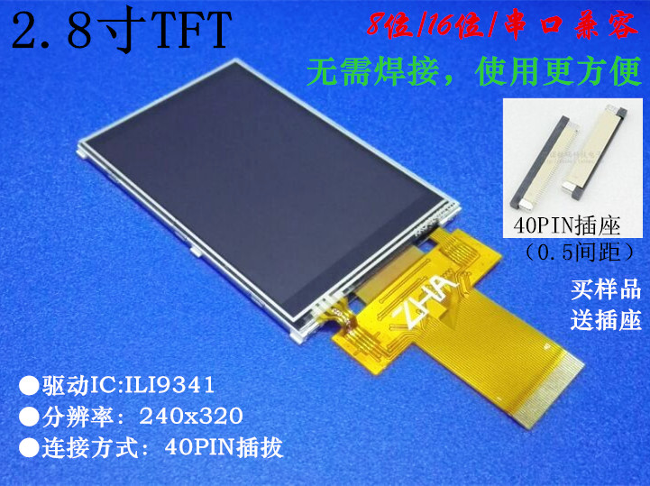 cheap Purchase china agnet 1 44 inch TFT 128*128 SPI four