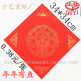 Years of red couplets years of red couplets word blessing Doufang rice paper wholesale 34 * 34cm many pattern 0.38 yuan