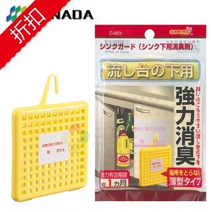 日本进口 SANADA厨房橱柜消臭剂吸味除味片除臭剂除异味CS 823