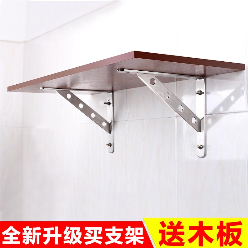 不锈钢三角支架托架承重墙壁层板架壁挂墙面上置物架搁板支撑架
