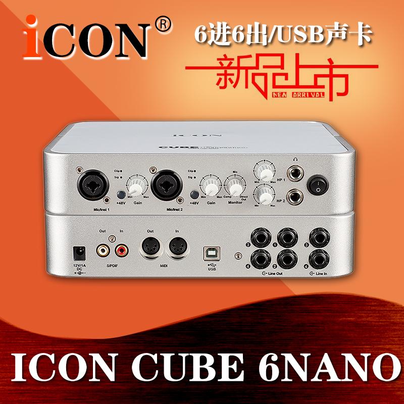 美国ICON 艾肯CUBE6 nano专业录音 网络K歌 音乐制作外置USB声卡