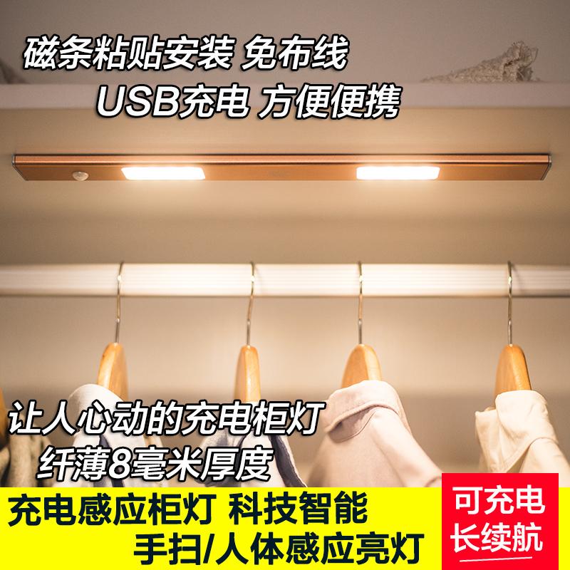 LED充电橱柜灯吊柜灯 人体感应灯衣柜酒柜镜前灯 手扫感应小夜灯