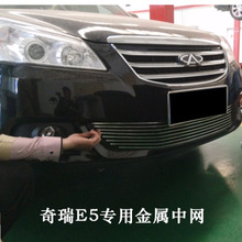 Chery E5 E3 RIGS dedicated metal China rui wenqi X1 face before refitting accessories intake grille light