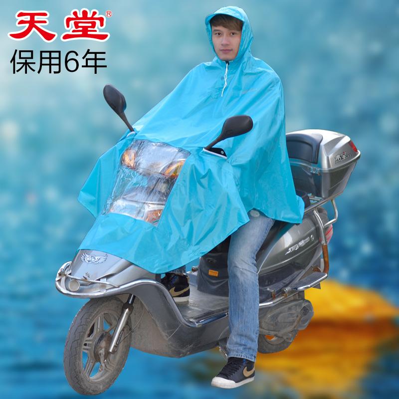 Дождевики для момтоциклов Артикул 43807407762