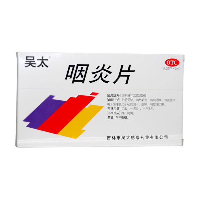 吴太 咽炎片 30片 清热解毒 镇咳止痒 慢性咽炎 咽干 咽痒 正品