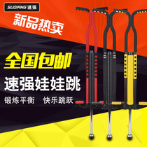 Fast strong genuine Doll jump kids jump pole bounce pole jumping adult double rod single rod teen bounce device