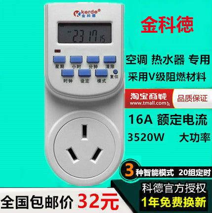 金科德TC-K06空调定时器开关插座16A定时开关电子编程定时科德