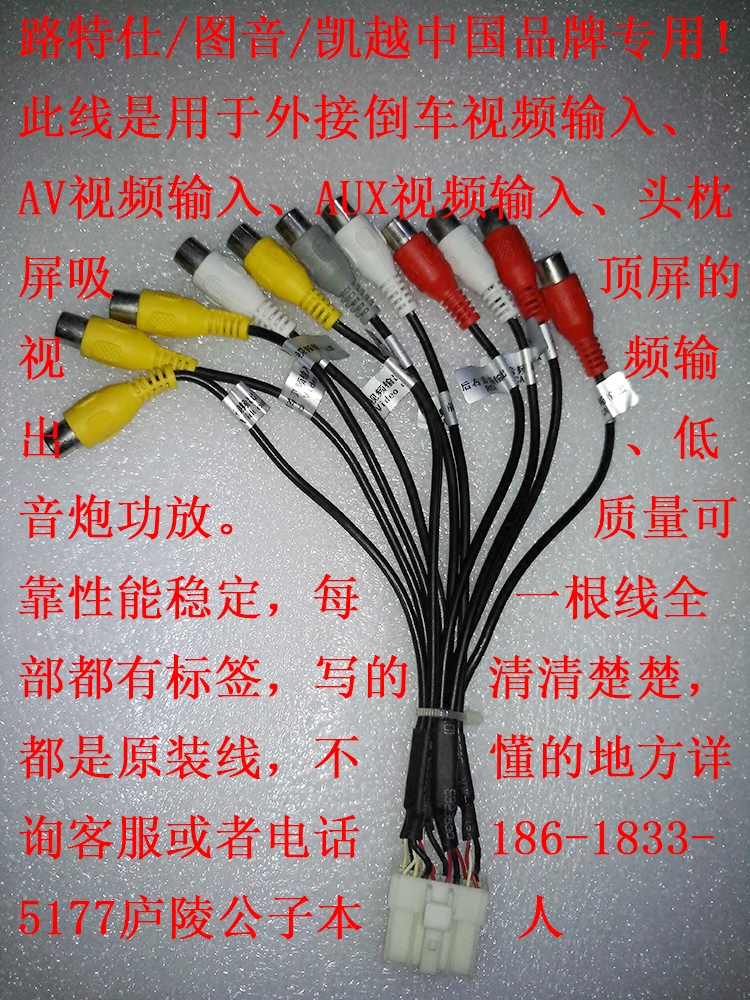 路特仕图音凯越中国多功能音频视频线倒车后视视频输入低音炮功放