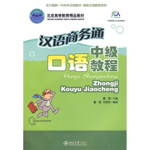 Chinese GUIDEC Spoken intermediate tutorial gift 1MP3 CD