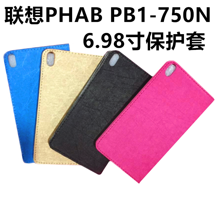 Lenovo ФАБ PB1-750N случаях Lenovo 6.98 дюймовый планшетный ноутбук случае специального назначения защитные оболочки кожи