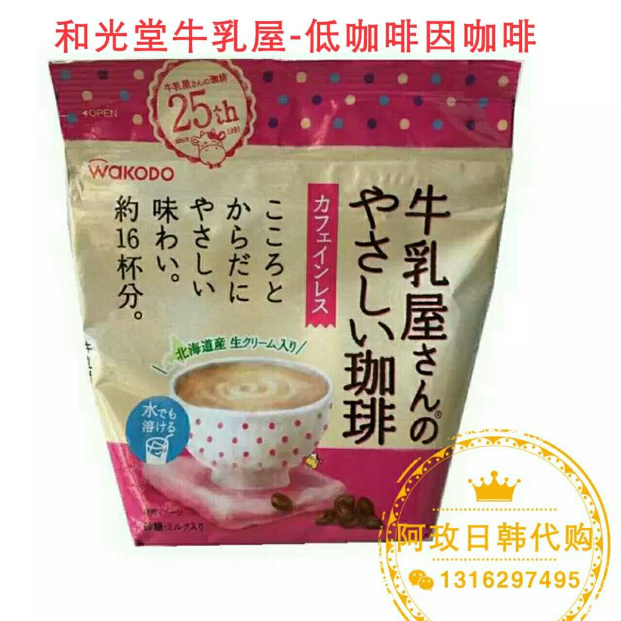 日本 和光堂牛乳屋 低咖啡 咖啡 孕妇可用 catie推荐