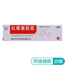Permanent erythromycin ointment 8g*1 / box for small area burns purulent skin disease to acne