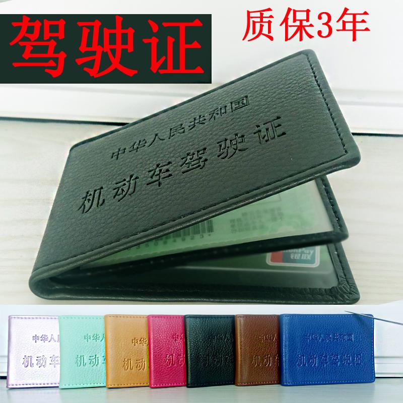 个性机动车驾驶证皮套行驶证套二合一超薄可爱证件卡包男女驾照夹(用6.96元券)