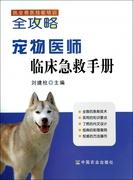 寵物醫師臨床急救手冊(執業獸醫技能培訓全攻略)  博庫網