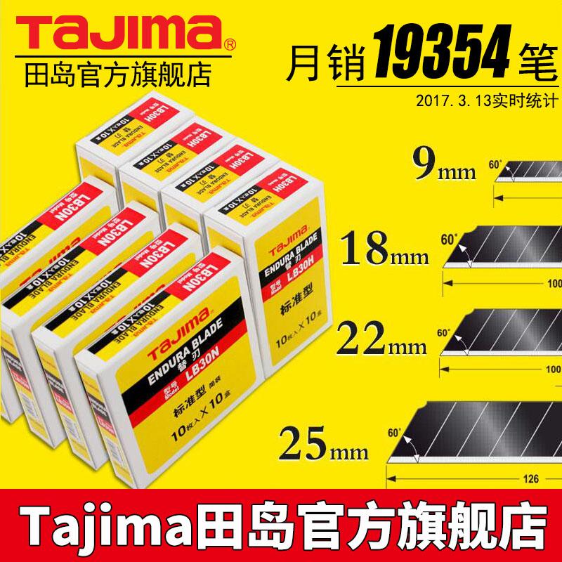 Япония tajima поле остров нож лист вырезать стена бумага лезвие 9mm небольшой большой размер оптовая торговля бесплатная доставка быстрорежущая сталь