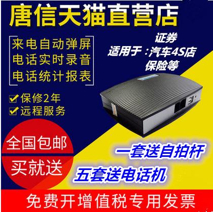 Династия тан письмо 1 дорога usb телефон запись коробка телефон запись входящая телеграмма бомба экран USB запись система автоматическая запись