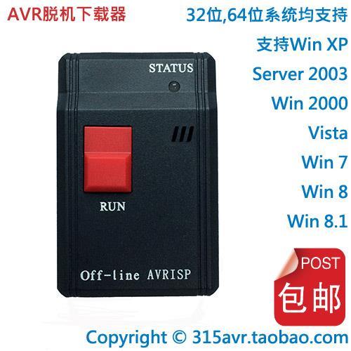 Off-line AVRISP скачать устройство съемный машинально USB AVR ISP скачать линия сжигать запись устройство компилировать путешествие устройство