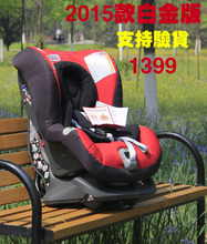 Britain imported one hundred generation optimal Britax comfortable treasure to platinum edition first class children car seat latch