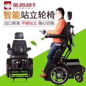 金百合Z01电动轮椅可平躺站立轮椅车智能残疾人代步车