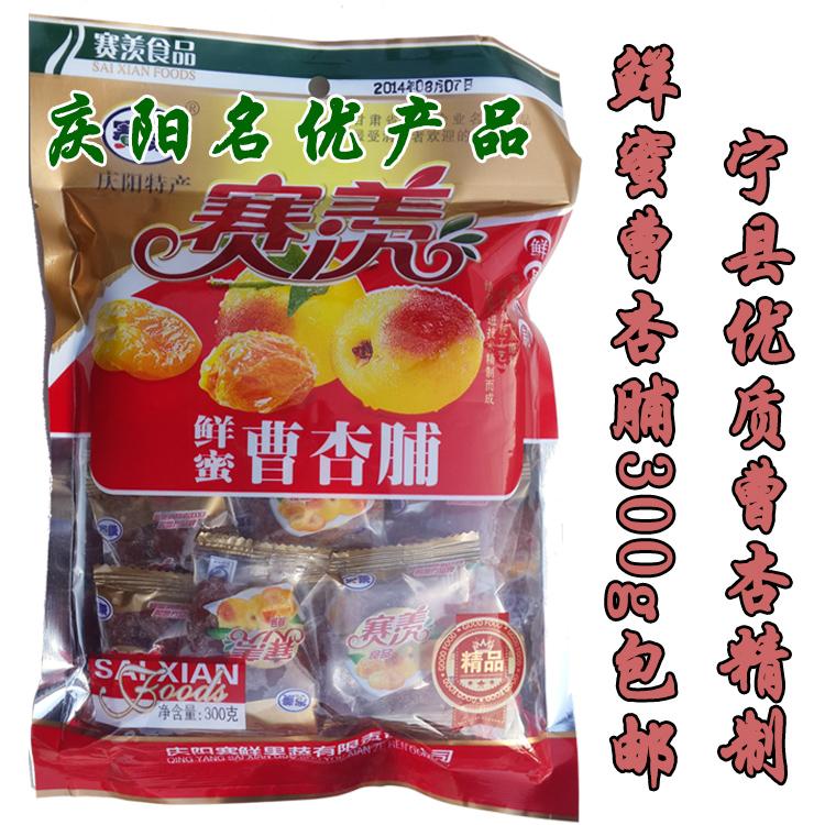 甘肃庆阳特产赛鲜80后无核雪花奶油甘草杏肉干蜜饯果脯特价新一代